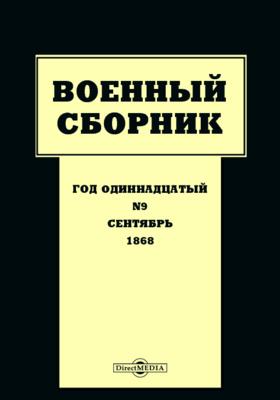 Военный сборник: журнал. 1868. Т. 63. № 9