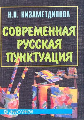 Современная русская пунктуация: учебное пособие