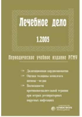 Лечебное дело : периодическое учебное издание РНИМУ: журнал. 2005. № 1