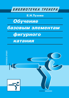 Обучение базовым элементам фигурного катания: учебно-методическое пособие