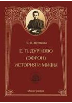 Е. П. Дурново (Эфрон). История и мифы: монография