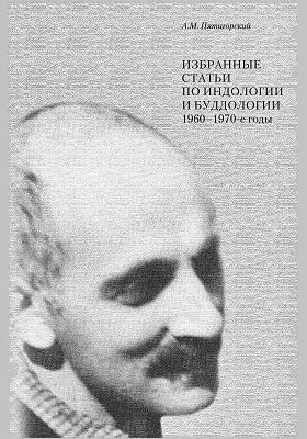 Избранные статьи по индологии и буддологии : 1960–1970 годы: сборник научных трудов