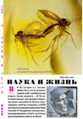 Наука и жизнь: журнал. 2011. № 8