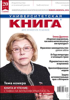 Университетская книга: журнал. 2016. январь-февраль