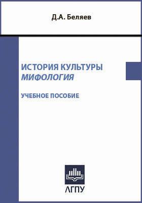 История культуры : мифология: учебное пособие