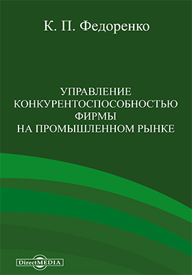Управление конкурентоспособностью фирмы на промышленном рынке : (на примере российского рынка электронных компонентов): монография