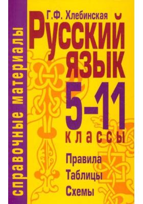 Русский язык. 5-11 классы : Справочные материалы. Правила. Таблицы. Схемы. 2-е издание, исправленное и дополненное