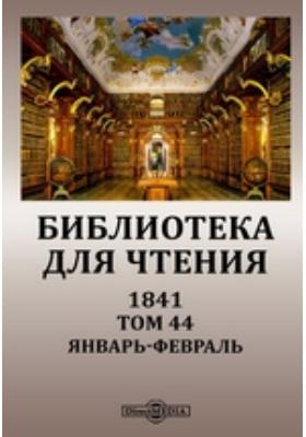 Библиотека для чтения. 1841. Т. 44, Январь-февраль