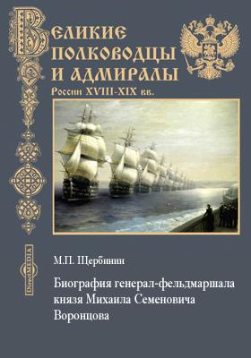 Биография генерал-фельдмаршала князя Михаила Семеновича Воронцова