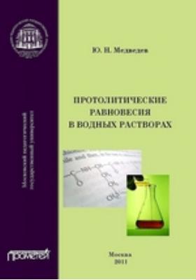 Протолитические равновесия в водных растворах: учебное пособие
