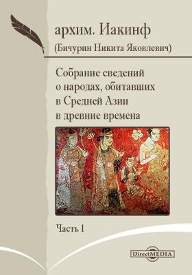 Собрание сведений о народах, обитавших в Средней Азии в древние времена, Ч. 1