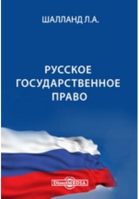 Русскре государственное право