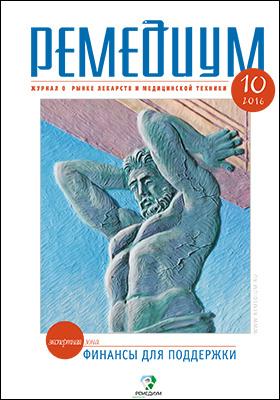 Ремедиум: журнал. 2016. № 10(236)