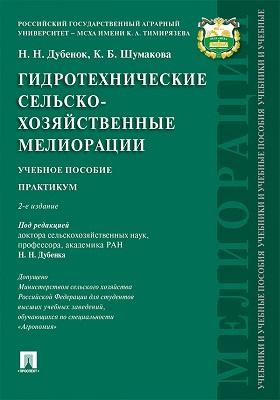 Гидротехнические сельскохозяйственные мелиорации : практикум: учебное пособие