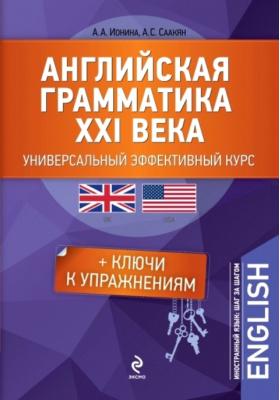 Английская грамматика XXI века. Универсальный эффективный курс : 2-е издание, дополненное