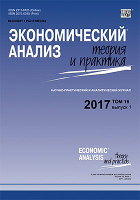 Экономический анализ = Economic analysis : теория и практика: журнал. 2017. Том 16, выпуск 1