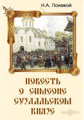 Повесть о Симеоне суздальском князе: художественная литература