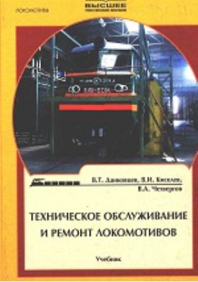 Техническое обслуживание и ремонт локомотивов: учбеник для вузов ж.-д. транспорта