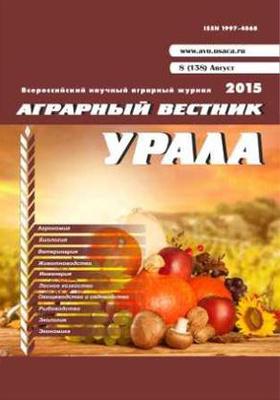 Аграрный вестник Урала: журнал. 2015. № 8(138)