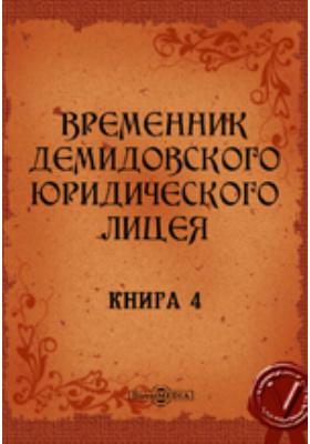 Временник Демидовского юридического лицея. 1873. Книга 4