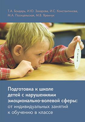 Подготовка к школе детей с нарушениями эмоционально-волевой сферы : от индивидуальных занятий к обучению в классе