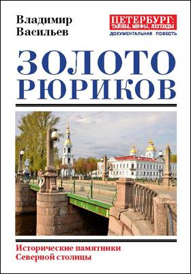 Золото Рюриков : исторические памятники северной столицы: документально-художественная литература