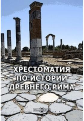 Хрестоматия по истории Древнего Рима