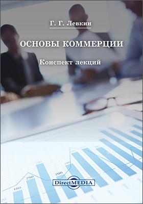 Основы коммерции: конспект лекций