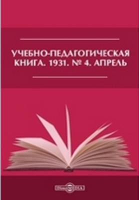 Учебно-педагогическая книга. 1931. № 4, Апрель