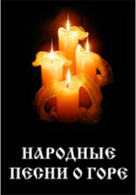 Народные песни о Горе : издание памятников древнерусской письменности: художественная литература