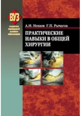 Практические навыки в общей хирургии: учебное пособие