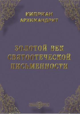 Золотой век святоотеческой письменности