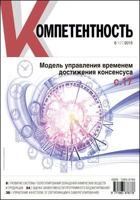 Компетентность = Kompetentnost': журнал. 2015. № 6(127)