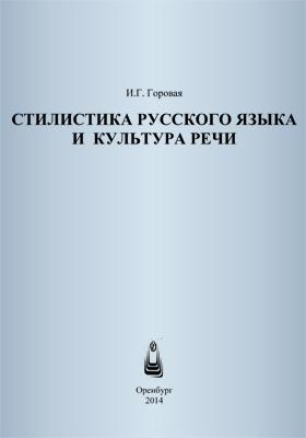 Стилистика русского языка и культура речи: учебное пособие