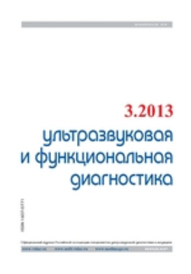 Ультразвуковая и функциональная диагностика. 2013. № 3