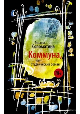 Коммуна, или Студенческий роман : Роман
