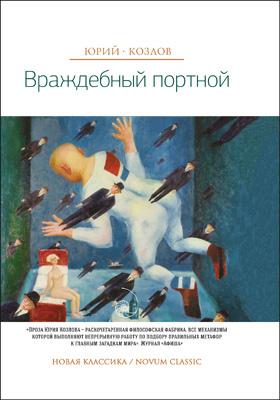 Враждебный портной: художественная литература