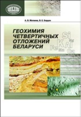 Геохимия четвертичных отложений Беларуси: монография
