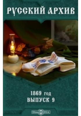 Русский архив: журнал. 1869. Вып. 9