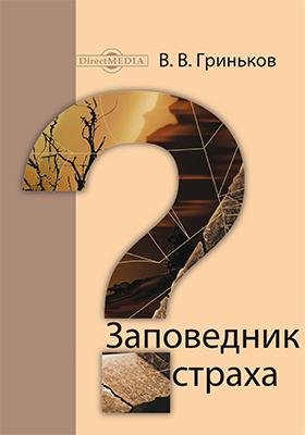 Заповедник страха: роман