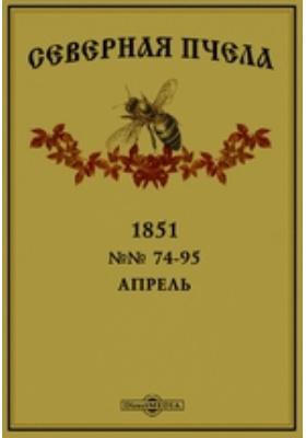 Северная пчела: журнал. 1851. №№ 74-95, Апрель