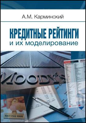 Кредитные рейтинги и их моделирование: монография