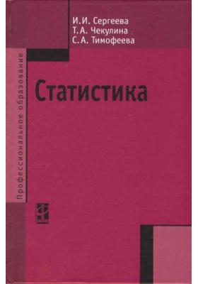Статистика : Учебник. 2-е издание, переработанное и дополненное