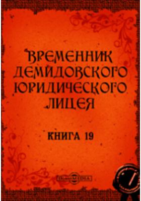 Временник Демидовского юридического лицея: журнал. 1879. Книга 19