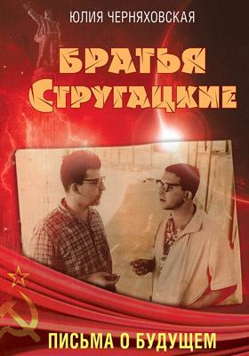 Братья Стругацкие : письма о будущем