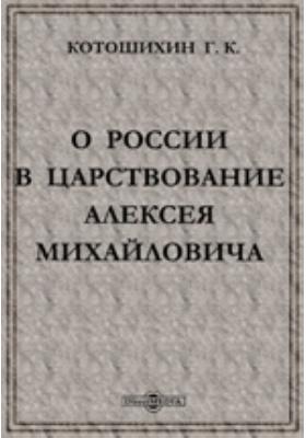 О России в царствование Алексея Михайловича