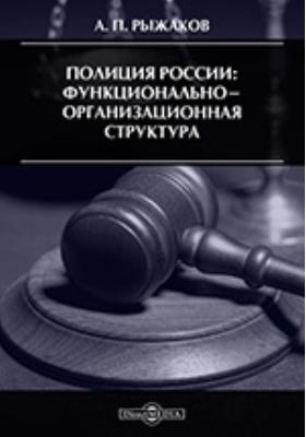 Полиция России: функционально-организационная структура