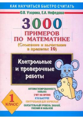 """3000 примеров по математике. Контрольные и проверочные работы по теме """"Сложение и вычитание в пределах 10"""". 1 класс"""