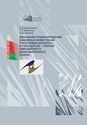 Механизм стимулирования взаимных инвестиций Республики Беларусь и государств – членов Евразийского экономического союза: монография