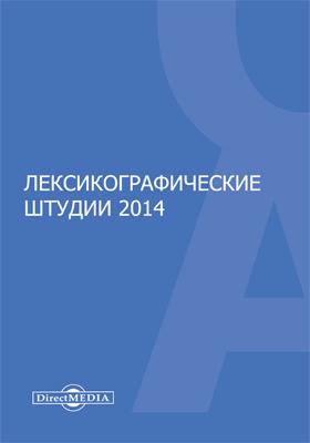 Лексикографические штудии 2014: международная коллективная монография